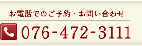 お電話でのご予約・お問い合わせtel.076-472-3111