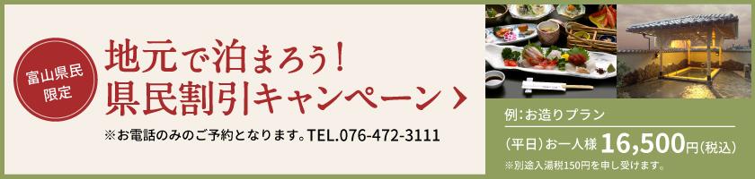 富山県民限定 地元で泊まろう!県民宿泊キャンペーン