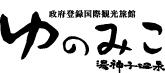 ゆのみこ温泉